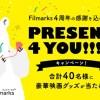 サービス開始から4周年。「Filmarks(フィルマークス)」が『映画鑑賞チケット1年間分』などのプレゼントキャンペーン開催中!!