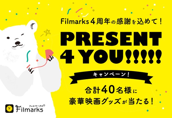 「Filmarks(フィルマークス)」