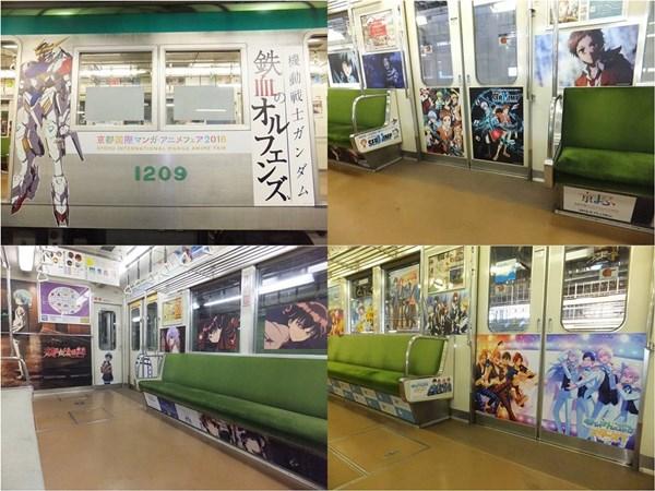 マンガ・アニメ列車「京まふ号」