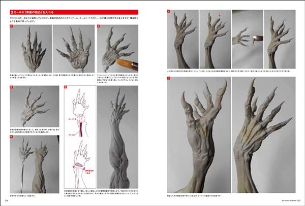 腕や指先を作るテクニック