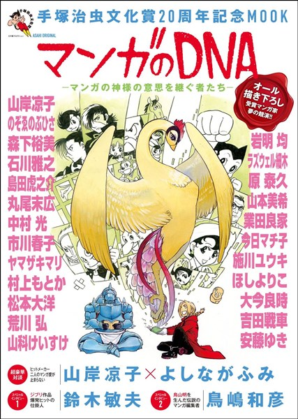 手塚治虫文化賞20周年記念MOOK