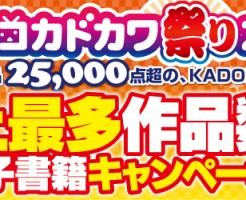 「ニコニコカドカワ祭り2016 参加作品2万5千点超の、KADOKAWA史上最多作品数の電子書籍キャンペーン!」