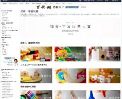 Amazon 知育・学習玩具大賞 トップページ