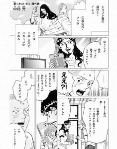 中村光「聖☆おにいさんー番外編ー」