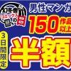 9月10日は「幻冬舎コミックスの日」!!3日間限定で男性マンガや女性マンガなど2300冊以上が半額!!