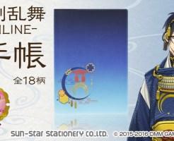 刀剣乱舞-ONLINE- 2017年手帳