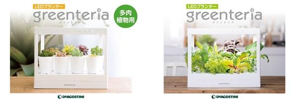 『LEDプランター グリンテリア(greenteria)』シリーズ