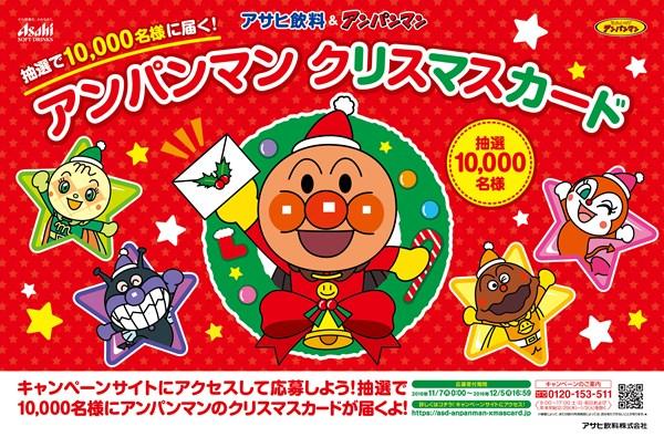 アンパンマン クリスマスカードキャンペーン