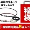 ファイテンから最新のRAKUWAネック&ブレス入り新春福袋(3万円相当入)が早くも予約受付中!!