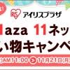 アイリスプラザ1,111円クーポンプレゼントキャンペーン開始!!