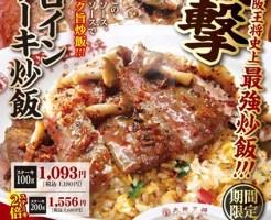 サーロインステーキ炒飯