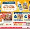 味の素の「アミノバイタル(R)」が「冬の元気応援!プレゼントキャンペーン」を開催中!!