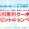 ご新規さんは「刀剣乱舞-ONLINE-」「おそ松さん」関連商品が送料無料に!!プレミアムバンダイ『送料無料クーポン』キャンペーン!!