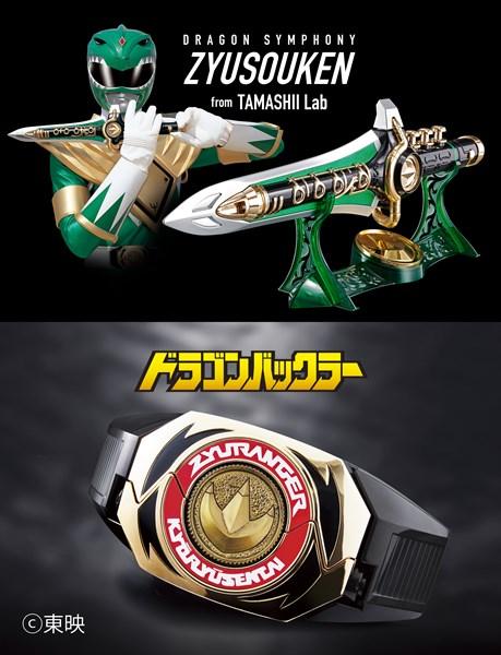 「恐竜戦隊ジュウレンジャー」ドラゴンレンジャーの「獣奏剣」「ドラゴンバックラー」