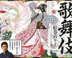 『歌舞伎絵巻ぬりえbook』