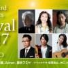 玉置浩二、小野リサらによるオーケストラとの饗宴「ビルボードクラシックスフェスティバル2017」一般受付開始!!