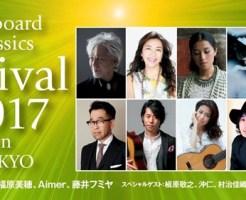 「ビルボードクラシックスフェスティバル2017」
