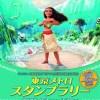ディズニー映画最新作「モアナと伝説の海」の公開記念で東京メトロがスタンプラリーを開催!!
