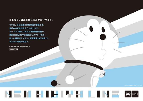 東京メトロとドラえもんの「すすメトロ!」