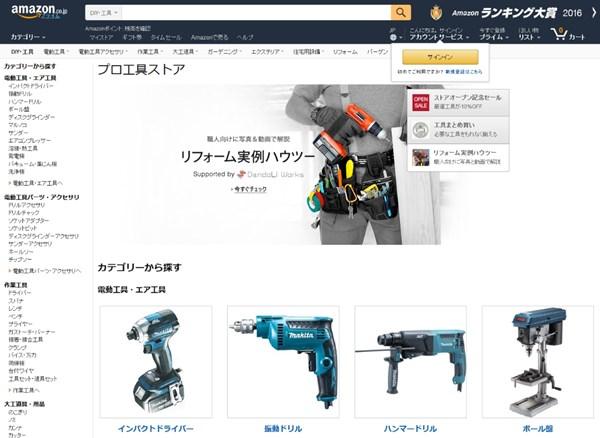 Amazon「プロ工具ストア」