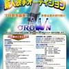 スターを目指せ!!「2017年 日本クラウン 演歌・歌謡曲新人歌手オーディション」2月1日から開催!!