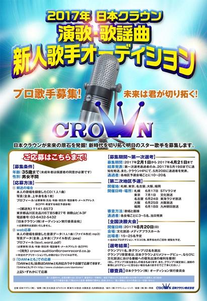 「2017年 日本クラウン 演歌・歌謡曲新人歌手オーディション」