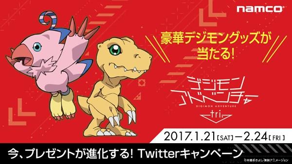 『「デジモンアドベンチャー tri.×ナムコ」コラボ 今、プレゼントが進化する! Twitterキャンペーン』