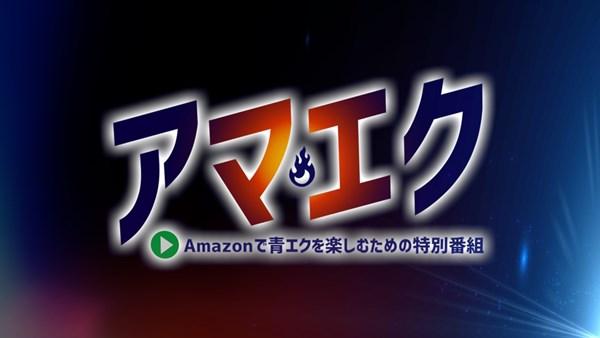 『アマエク~Amazonで青エクを楽しむための特別番組~』