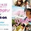 映画『3月のライオン』の映画鑑賞券や非売品グッズが当たるTwitterキャンペーン実施中!!