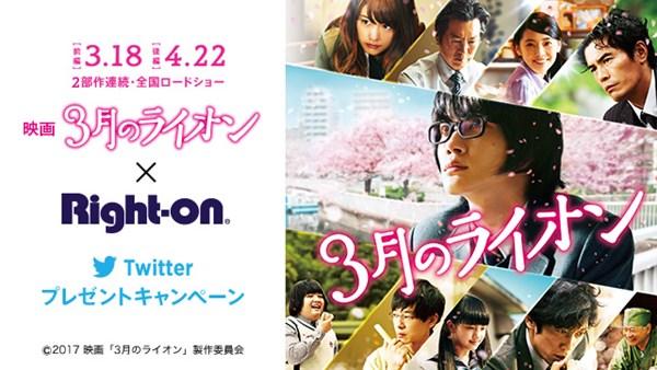 映画『3月のライオン』