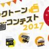 演奏しなくてもいいコンテスト?!「エレクトーン動画コンテスト2017」3月1日開催!!