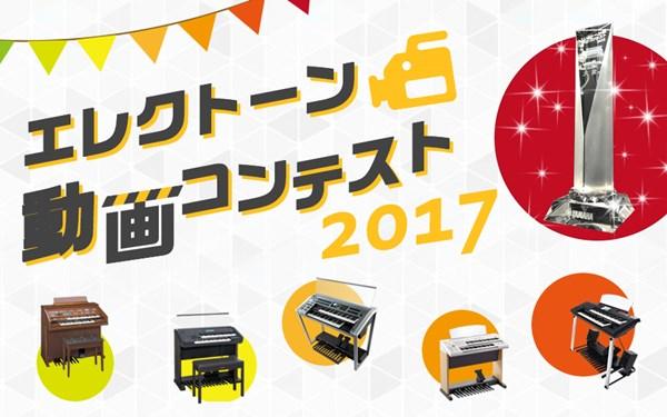 「エレクトーン動画コンテスト2017」