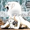 冨田勲作品集 生誕85周年記念アニメ交響詩「ジャングル大帝」2017年4月19日(水)上演!!