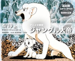 冨田勲作品集 生誕85周年記念アニメ交響詩「ジャングル大帝」