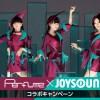 Perfumeを歌ってオリジナルモバイルバッテリーを当てよう!!「Perfume×JOYSOUND コラボキャンペーン」開催!!