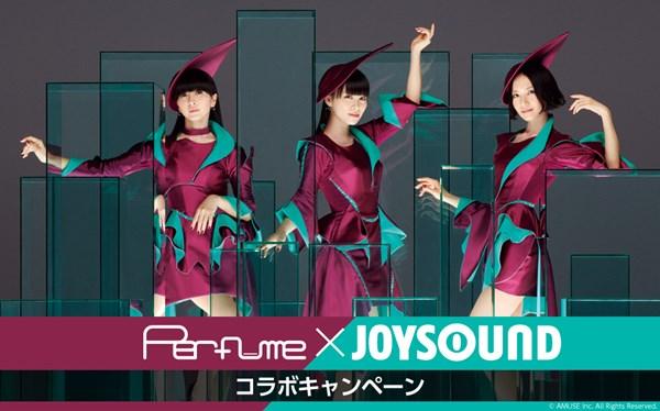 Perfume×JOYSOUND コラボキャンペーン