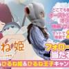 どこでも眠れる高級寝具「オーストリッチピロー・オリジナル」が当たる!!『あなたも ひるね姫 & ひるね王子 プレゼントキャンペーン』実施中!!