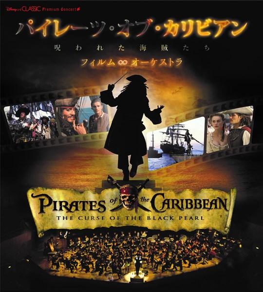 『パイレーツ・オブ・カリビアン/呪われた海賊たち』 フィルム∞オーケストラ