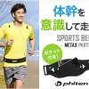ファイテンからメタックスを採用したランニング専用スポーツベルトが新発売!!