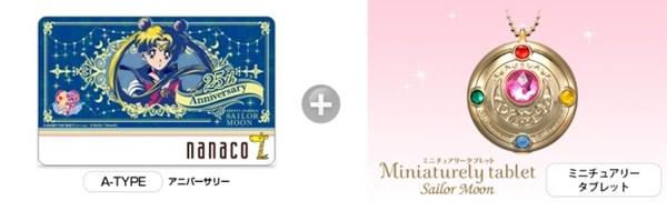 セーラームーン『限定nanacoカード付きミニチュアリータブレット』