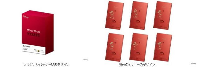 ウォークマン®Aシリーズ A Pictorial History of Mickey Mouse ~Hi-Res Red Edition~