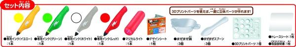 『3Dドリームアーツペン 食品サンプルセット(4本ペン)』