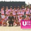 U-NEXTオリジナル番組 の「月刊ドルネク×LinQ全員集合SP」配信中!!