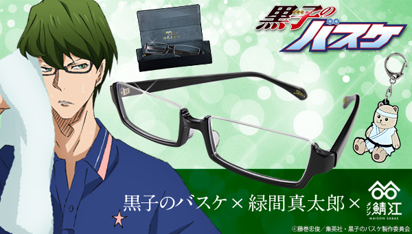 『黒子のバスケ メゾン鯖江 緑間真太郎のメガネ』