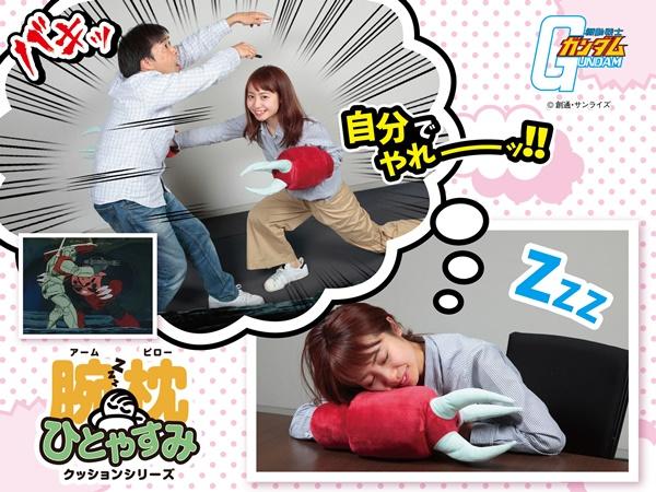 『ひとやすみ腕枕(アームピロー)クッション ズゴック』