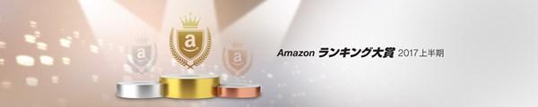 「Amazonランキング大賞2017上半期」