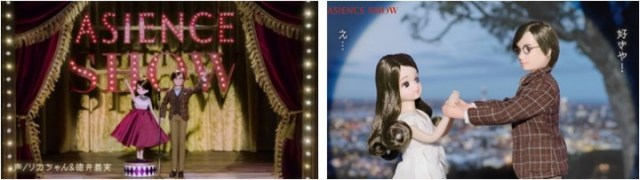 チュートリアル・徳井義実さん×リカちゃんコラボ動画「ASIENCE SHOW」公開