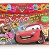 カーズのキャラクターで楽しく将棋を覚えよう!!『Disney/Pixar どこでもマグネットブック カーズしょうぎ』発売!!