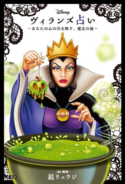 「Disney ヴィランズ占い -あなたの心の闇を映す、魔法の鏡-」