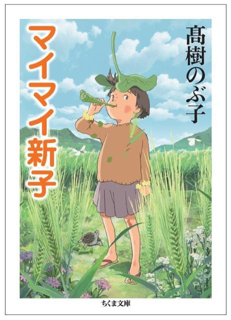 『マイマイ新子』(ちくま文庫)